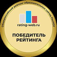 Победитель Общероссийского рейтинга школьных сайтов